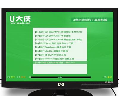 AOC AIO721一体电脑怎么一键U盘启动